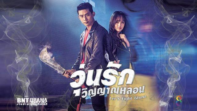 ซีรี่ย์เกาหลี ก็มาดิค้าบ ไอ้พวกผี Bring it on, Ghost พากย์ไทย EP.1-16 (จบ)