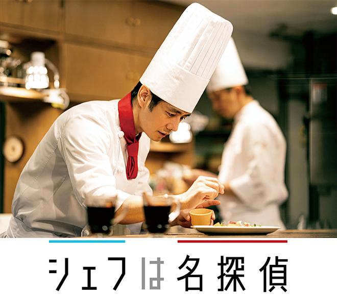 ซีรี่ย์ญี่ปุ่น Chef wa Meitantei เชฟยอดนักสืบ ซับไทย
