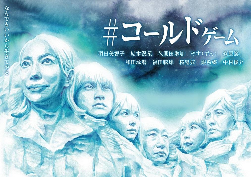ซีรี่ย์ญี่ปุ่น Cold Game ซับไทย EP.1-8 (จบ)