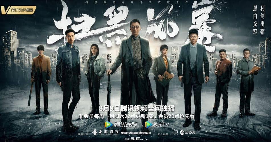 ซีรี่ย์จีน Crime Crackdown ล่าฝ่าอำนาจมืด ซับไทย EP.1-28 (จบ)