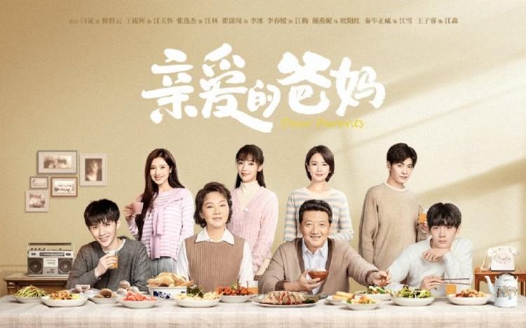 ซีรี่ย์จีน Dear Parents (2021) ซับไทย