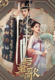 Dream of Chang An