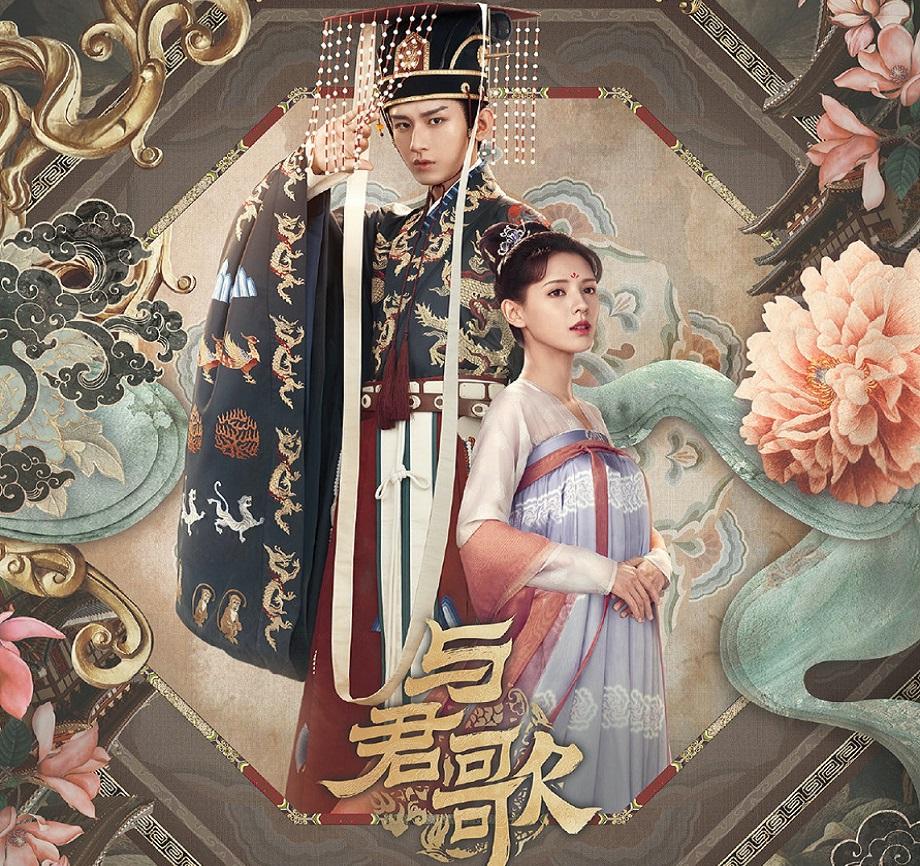ซีรี่ย์จีน Dream of Chang'An ลำนำรักเคียงบัลลังก์ ซับไทย