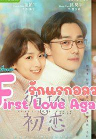 First Love Again20