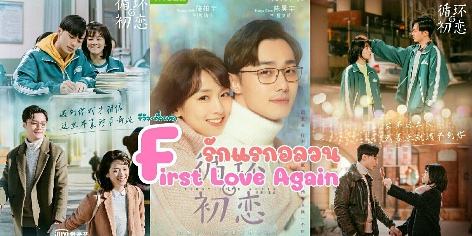 ซีรี่ย์จีน First Love Again รักแรกอลวน พากย์ไทย EP.1-24 (จบ)
