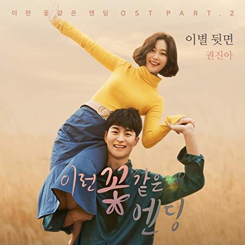 ซีรี่ย์เกาหลี Flower Ever After ซับไทย EP.1-10 (จบ)