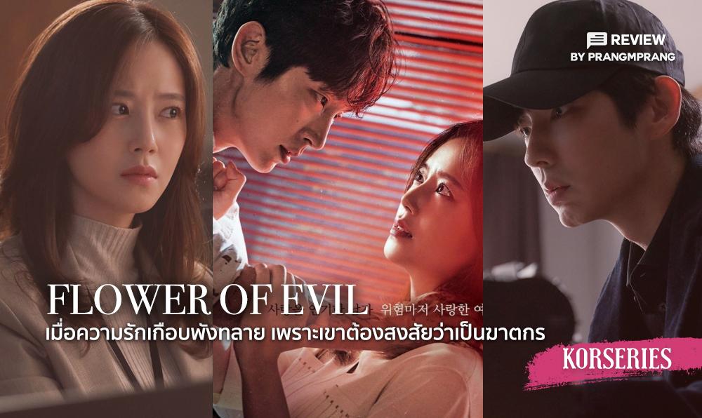 ซีรี่ย์เกาหลี Flower of Evil พากย์ไทย EP.1-16 (จบ)