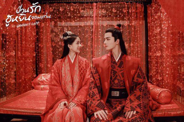 ซีรี่ย์จีน ป่วนรักฮูหยินจอมแก่น General's Lady พากย์ไทย EP.1-30 (จบ)