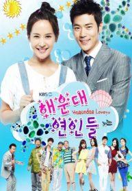 Haeundae Lovers-2