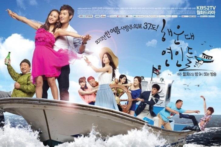ซีรี่ย์เกาหลี Haeundae Lovers ลูกสาวมาเฟียขอเคลียร์หัวใจ พากย์ไทย EP.1-16 (จบ)