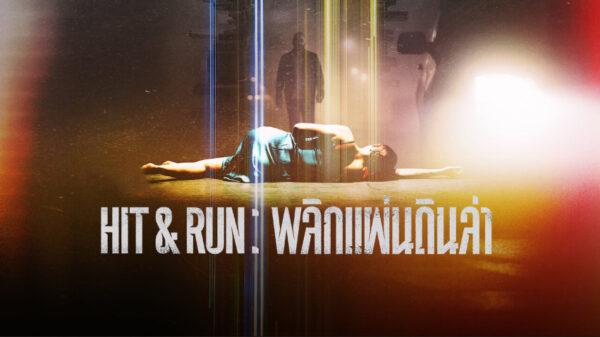 ซีรี่ย์ฝรั่ง พลิกแผ่นดินล่า Hit & Run พากย์ไทย EP.1-9 (จบ)