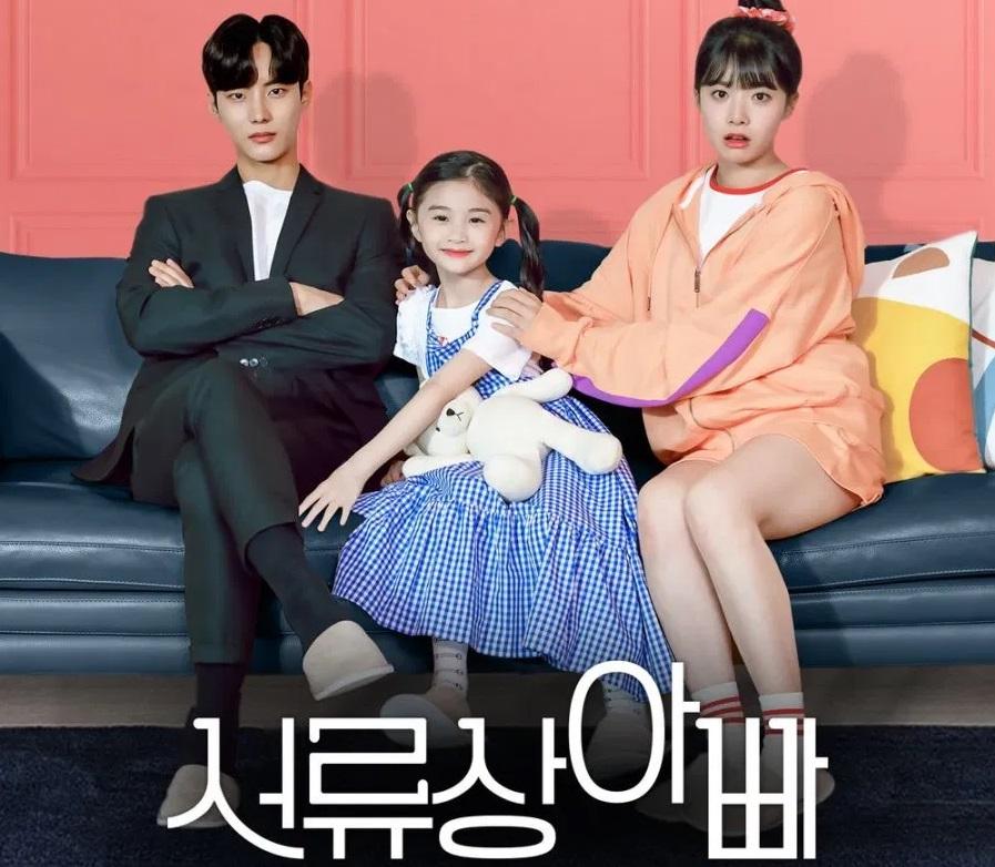 ซีรี่ย์เกาหลี Legally, Dad ซับไทย EP.1-6 (จบ)
