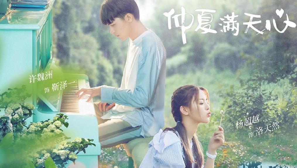 ซีรี่ย์จีน Midsummer is Full of Love รักวุ่นๆ ในฤดูร้อน ซับไทย EP.1-24 (จบ)