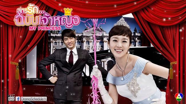 ซีรี่ย์เกาหลี My Princess สูตรรัก ฉบับเจ้าหญิง พากย์ไทย EP.1-16 (จบ)
