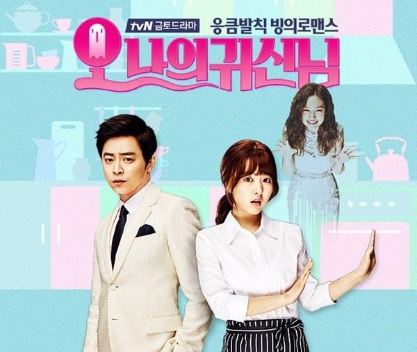 ซีรี่ย์เกาหลี Oh My Ghost รักนี้ผีขอป่วน พากย์ไทย EP.1-16 (จบ)