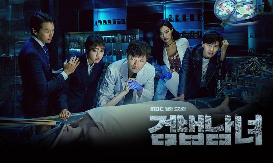 ซีรี่ย์เกาหลี ศพซ่อนปม 1 Partners for Justice SS1 พากย์ไทย EP.1-16 (จบ)