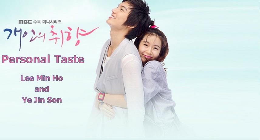 ซีรี่ย์เกาหลี Personal Taste รักไม่เก๊ จัดเต็มหัวใจ พากย์ไทย EP.1-16 (จบ)