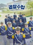 Police_University-p1