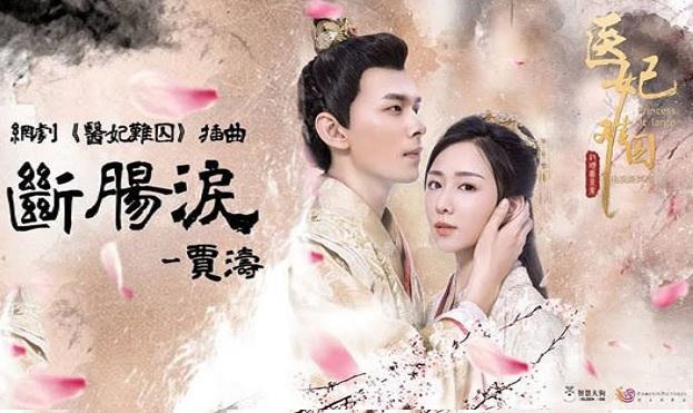 ซีรี่ย์จีน Princess at Large พระชายาลอยนวล ซับไทย EP.1-12 (จบ)