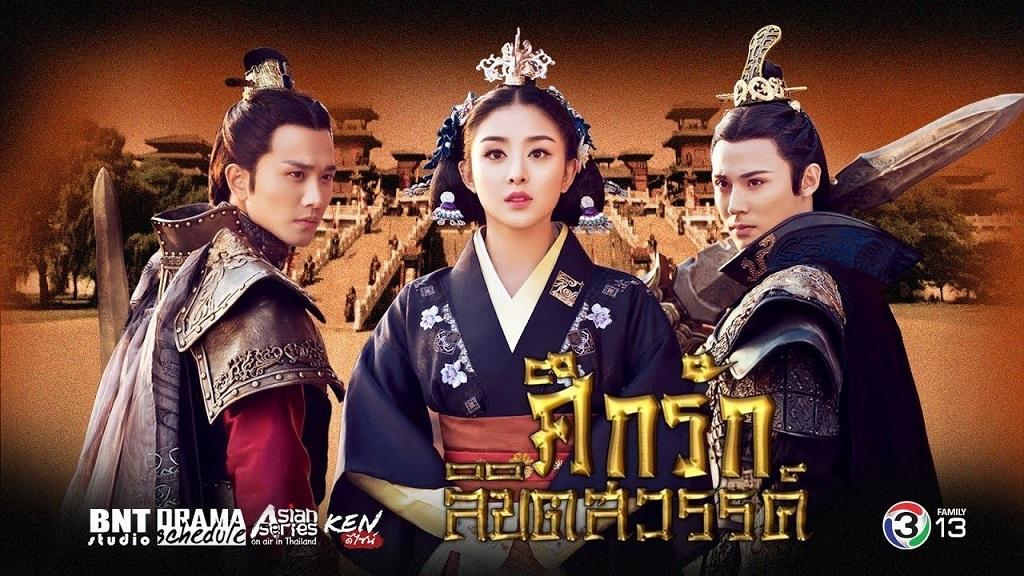 ซีรี่ย์จีน ศึกรักลิขิตสวรรค์ Princess of Lanling King พากย์ไทย EP.1-25 (จบ)