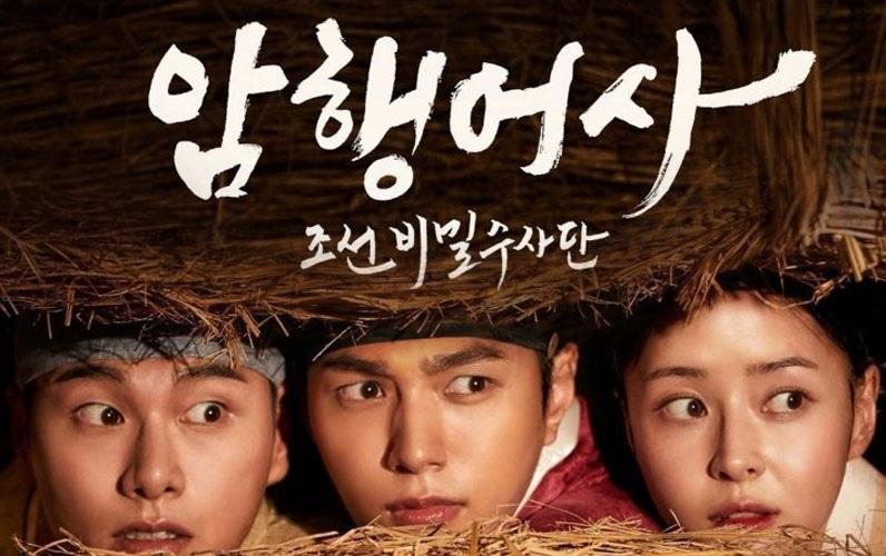 ซีรี่ย์เกาหลี Royal Secret Inspector ผู้ตรวจราชการลับแห่งโชซอน ซับไทย EP.1-16