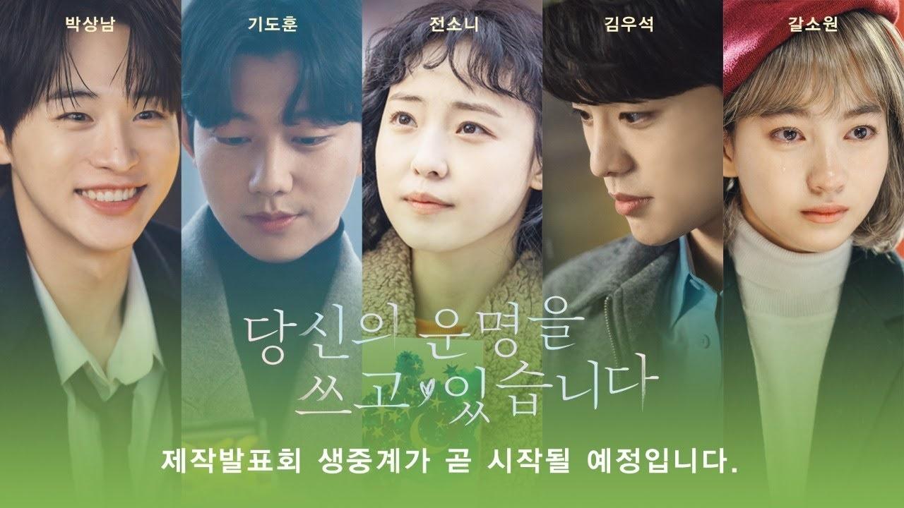ซีรี่ย์เกาหลี Scripting Your Destiny เทพจำแลงเขียนบทรัก ซับไทย EP.1-10 (จบ)