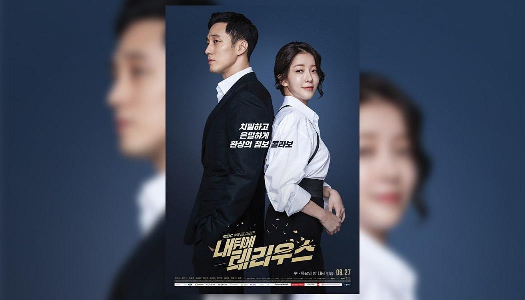 ซีรี่ย์เกาหลี Terius Behind Me (2018) สายลับพี่เลี้ยง พากย์ไทย EP.1-16 (จบ)