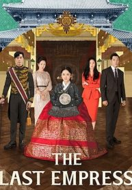 The Last Empress (An Empress s Dignity) จักรพรรดินีพลิกบัลลังก์ -1