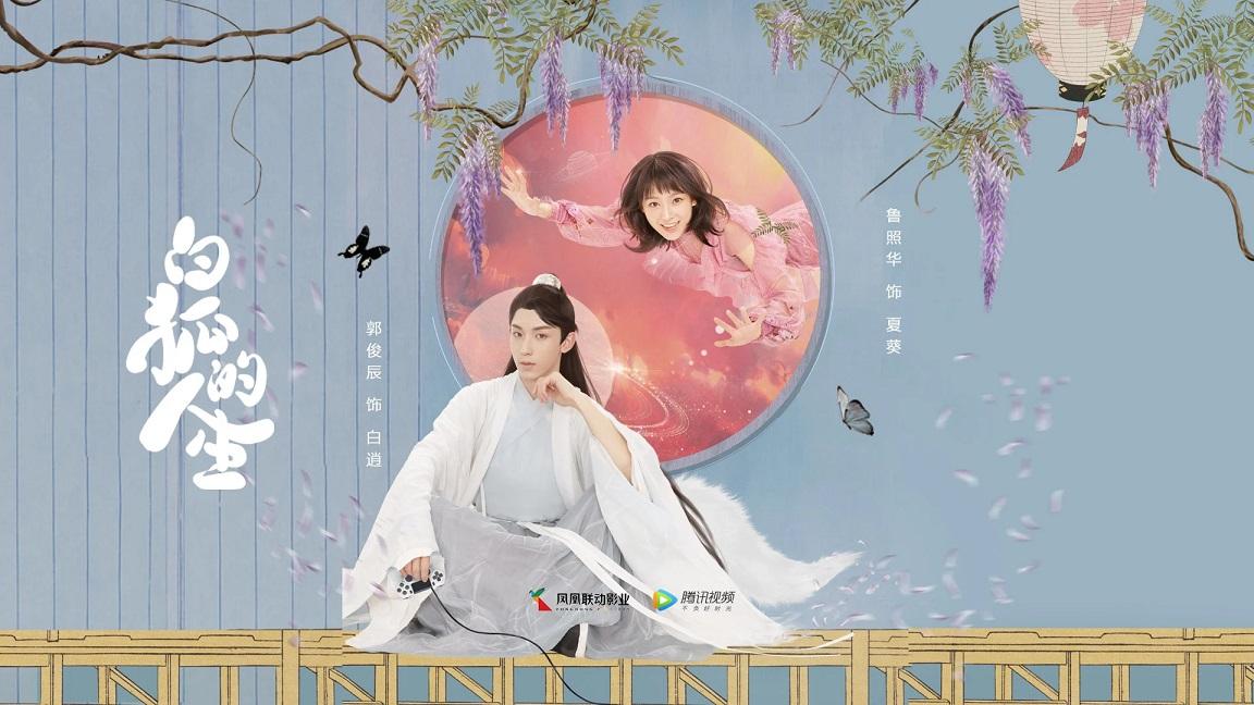 ซีรี่ย์จีน The Life of White Fox วุ่นรักปีศาจจิ้งจอกขาว ซับไทย EP.1-24 (จบ)