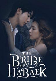 The bride of habaek ดวงใจฮาแบ็ค-1
