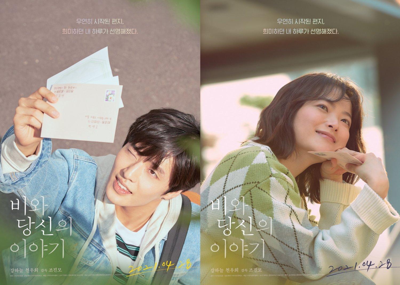 หนังเกาหลี Waiting For Rain (2021) พากย์ไทย
