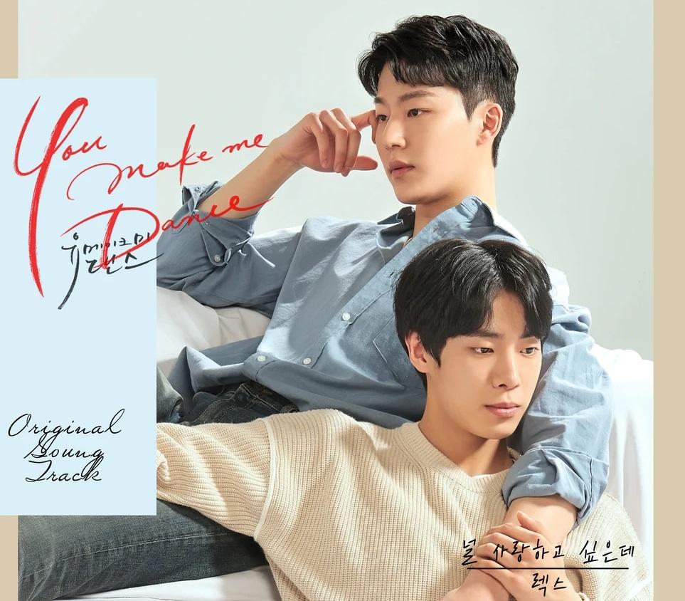 ซีรี่ย์วาย You Make Me Dance ซับไทย EP.1-8 (จบ)