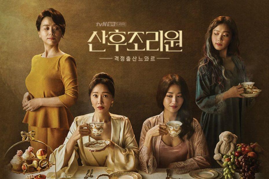 ซีรี่ย์เกาหลี Birthcare Center ซับไทย EP.1-8 (จบ)