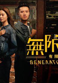 generation slash