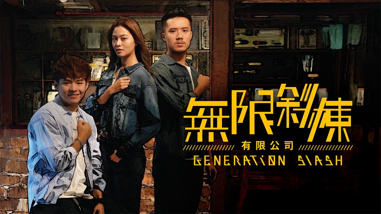 ซีรี่ย์จีน Generation Slash ซับไทย EP.1-20 (จบ)