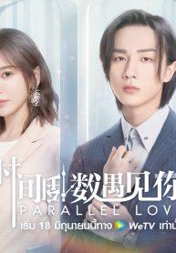 parallel love-1