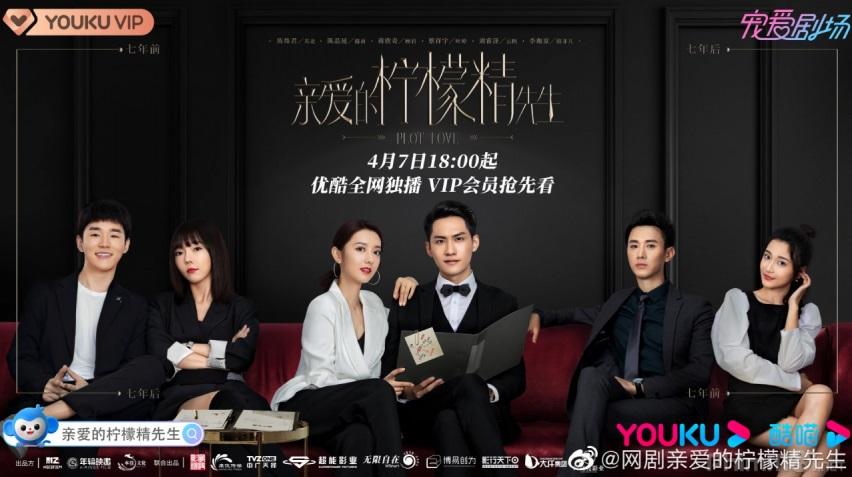 ซีรี่ย์จีน Plot Love (2021) ซับไทย EP.1-24 (จบ)