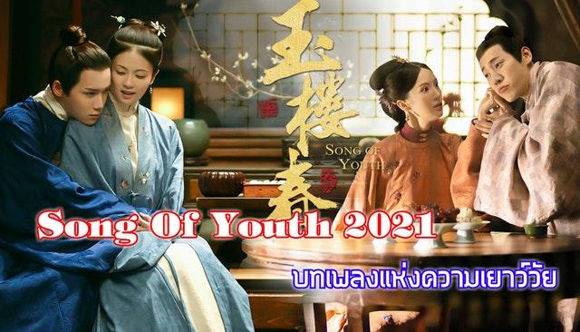ซีรี่ย์จีน Song of Youth เพลงรักวสันต์หยก ซับไทย