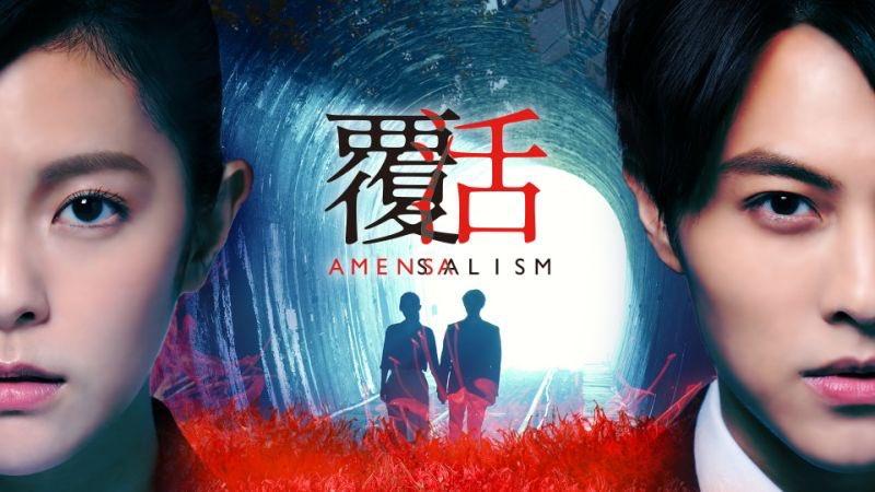 ซีรี่ย์จีน Amensalism หนึ่งชีวิต สองวิญญาณ (ซับไทย) EP.1-13 (จบ)