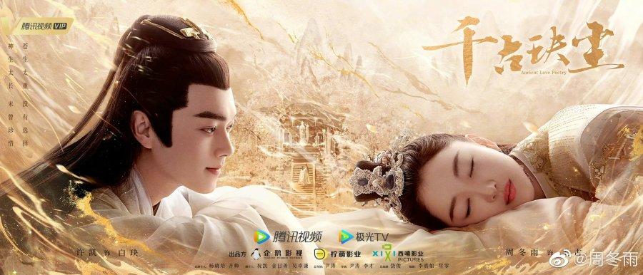 ซีรี่ย์จีน Ancient Love Poetry ตำนานรักสองสวรรค์ (พากย์ไทย) EP.1-49 (จบ)