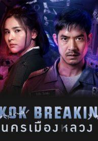 Bangkok Breaking (2021)-01