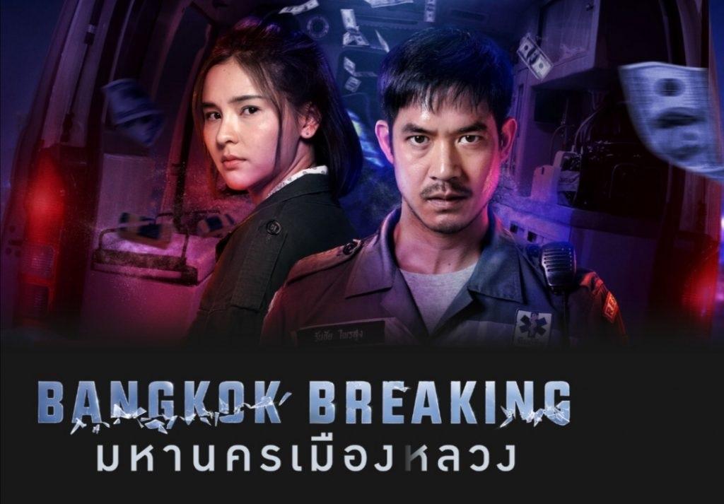 ซีรี่ย์ไทย Bangkok Breaking (2021) มหานครเมืองหลวง (พากย์ไทย) EP.1-6 (จบ)