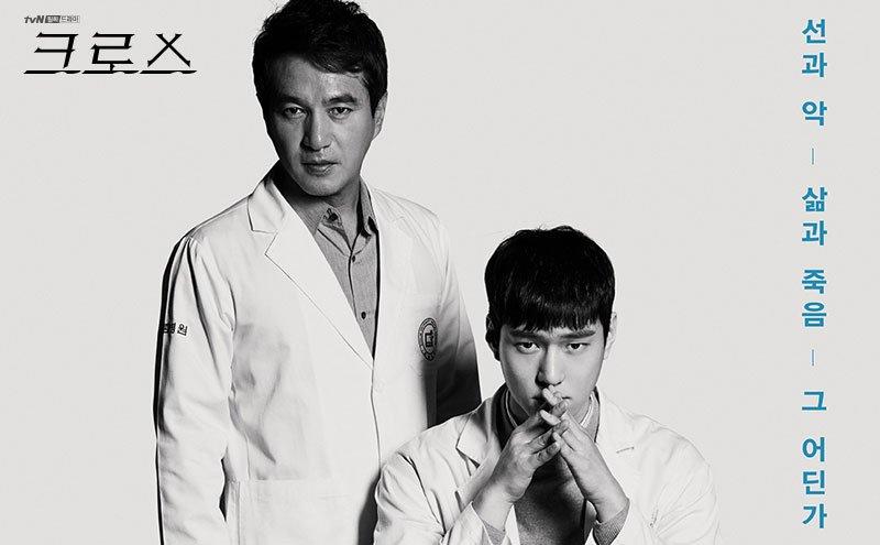 ซีรี่ย์เกาหลี Cross ฅนซ่อนแค้น พากย์ไทย EP.1-16 (จบ)