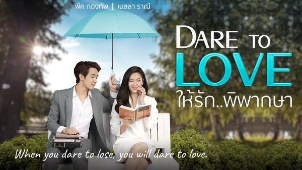 ซีรี่ย์ไทย Dare to Love ให้รักพิพากษา EP.1-15 (จบ)