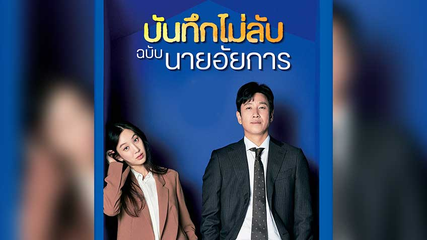 ซีรี่ย์เกาหลี Diary of a Prosecutor (ซับไทย) EP.1-16 (จบ)