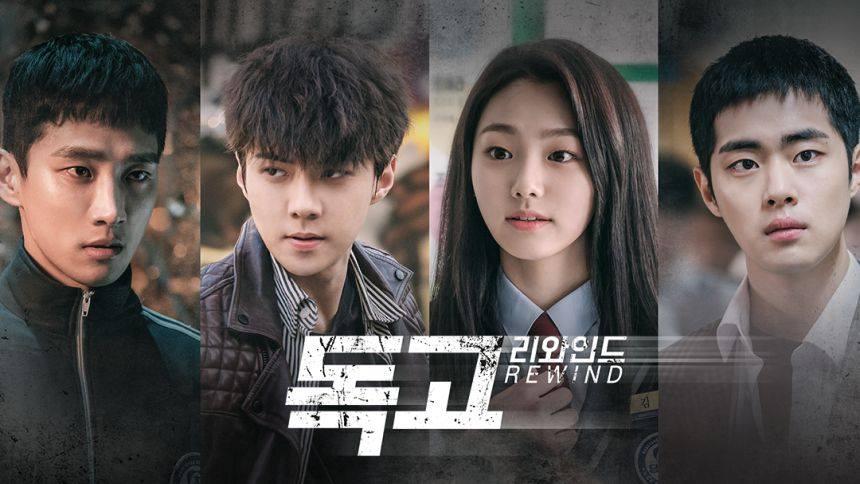 ซีรี่ย์เกาหลี Dokgo Rewind (ซับไทย) EP.1-4 (จบ)