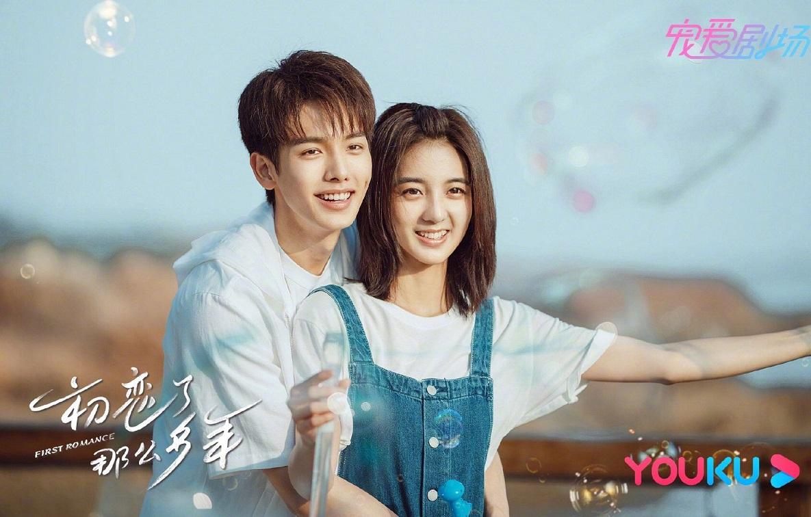 ซีรี่ย์จีน First Romance (2020) กาลครั้งหนึ่งถึงรักแรก (ซับไทย) EP.1-24 (จบ)