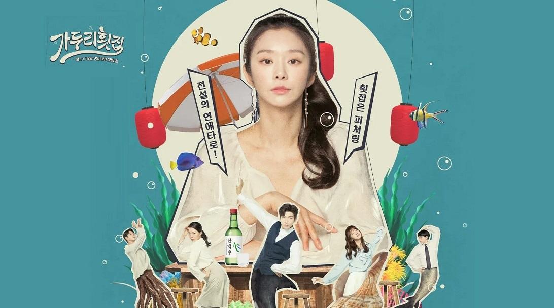 ซีรี่ย์เกาหลี Gaduri Restaurant (2020) (ซับไทย) EP.1-12 (จบ)