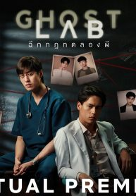 Ghost Lab (2021)-02
