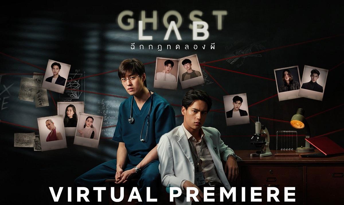 หนังไทย Ghost Lab (2021) ฉีกกฎทดลองผี (พากย์ไทย)